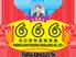 666 teacoffee logo