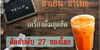 ชาเย็น ชาไทย เครื่องดื่มไทย ติดอันดับ 27 ของโลก
