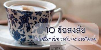กินชาเขียว ชาเย็น ทุกวันอันตรายไหม ?